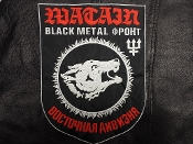 WATAIN ...(black metal)    124